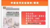 【中国古代文论读本/研究】课程代码 10401 前导课+第一编 先秦两汉时期的文学观念(备考2020年最新资料)