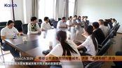 """淄博移动公司走进山东凯创合作开展""""党建和创""""活动"""