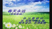 苏联歌曲《春天永远》奥博津斯基演唱-双语字幕