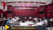 省政协召开重点提案办理协商会