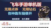 花5毛钱巨资在拼夕夕上购买的QQ飞车单机这网站真是无奇不有!