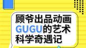 《顾爷出品动画:GUGU的艺术科学奇遇记》