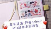 【M】「Mder拼贴」Vol30.0-MD故事本拼贴第五蛋||梦回男自/野柚neinei-莓莓满满