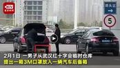 """官方回应""""男子开公车从红会仓库给领导提口罩"""": 统一办理过审批登记手续"""