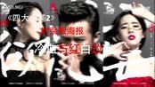 四大名捕2红白玫瑰 君子聚义堂 www.juyit.com