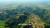 绿水青山看中国丨黄土高坡变身记 3.7万平方公里由黄转绿