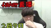 【FAKER直播】2月9日 对面要怎么赢啊