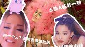 【Ariana Grande】她真的是欧美超声代颜霸小天后吗?带你揭秘真正的土味安娜!