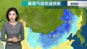 """北方气温坐上""""过山车"""" 3月10日-15日 全国天气预报"""
