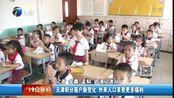 天津积分落户新变化外来人口享受更多福利