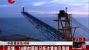 菲媒-14艘中国渔船抵达黄岩岛海域www.shzxz.com