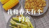 【香椿炒鸡蛋+清炒芦笋】我和春天有个约会,要在阳台培养撕葱……