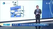 教育部:明确教师不得通过微信和QQ布置作业