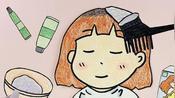 趣味定格动画,模拟给头发做护理,有意思的染发过程!