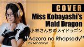 小林家的龙女仆『fhána - 青空のラプソディ』-cover by MindaRyn.mp4