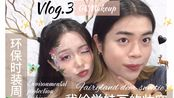 |GC| VLOG·3 环保时装周 给学妹打造的妆容 FAIRYLAND DEER SWEETIE创意妆容