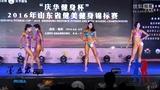 """[健人出品]""""庆华杯""""山东省女子比基尼C组决赛"""
