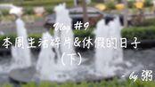 Vlog#9 本周生活碎片&休假的日子(下)