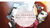 [克拉拉]-我的包包里有什么 What's in My Bag