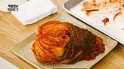 【正宗韩式辣白菜】最权威的泡菜制作教程【韩国美食界大宗师-白钟元的料理秘籍】收藏用