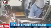 每天1瓶!姑娘连续3个月送酸奶给公交司机,背后原因让人意外
