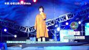 周传雄20191003云南文山《2019广南句町欢乐世界音乐狂欢节》商演。老师在这个活动中说起当年《青花》的MV是前往土耳其拍摄的喔