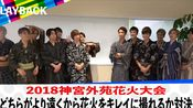 SixTONES 180824 johnnys jr. channel