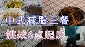 【6点起床吃早饭】130斤大基数自制中式减脂餐