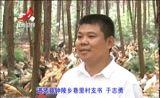 [江西新闻联播]进贤县打造富硒产业 谋求绿色发展