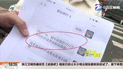 【浙江杭州】购房者在杭州黄龙悦府贷款购房 交了定金有担忧(范大姐帮忙 2019年11月26日)