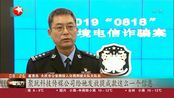 """黑龙江大庆:警方破获""""杀猪盘""""电信诈骗案件"""