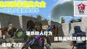 【生死狙击】你一定要学的BG道具:沙漠2