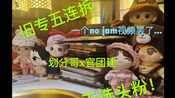 【划分拆专】一个在火锅店的NCT旧专五连拆!点进视频吸天选头粉好运!