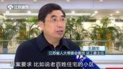 江苏拟立法管理电动自行车 规定10年使用期限