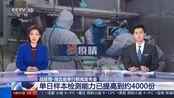 战疫情·湖北省举行新闻发布会:单日样本检测能力已提高到约4000份