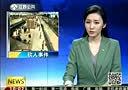 台北捷运发生砍人事件 已致4人死亡20余人受伤 140522 新闻空间站
