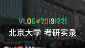 VLOG#20191221 北京大学 考研实录