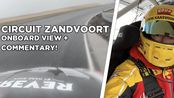 Circuit Zandvoort F1 2020   汤姆·科罗内尔介绍修改后的赛道+车载