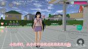 樱花校园模拟器:我更改日期了