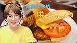 【VLOG 25】汕头一家外卖爆单的港式茶餐厅,老板赴港学习,2人吃83块钱管饱