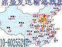 北京到雷山县物流 【快捷】 北京到雷山县货运物流公司【价格】010-60255247