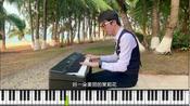 茉莉花(钢琴纯音乐)