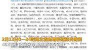 湖北省新增新冠肺炎确诊病例4823例 新增病亡116例