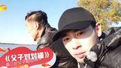 【石凯&高天鹤&刘宪华】200119 鹤鹤和凯凯的综艺《父子对对碰》要来啦 结尾还有一个Henry老师