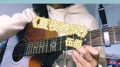 《夏夜晚风》 cover:伍佰 吉他弹唱 2020.3.2