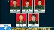 黑龙江5名牺牲消防战士被授予烈士称号-20150105新闻30分-凤凰视频-最具媒体品质的综合视频门户-凤凰网
