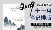 『11月BUJO排版』免费可打印/高效笔记/PLAN WITH ME/古风主题/SET UP/购物思考/颜值很高哦