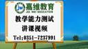 2011年山西省教师资格证教学能力测试高中音乐讲课视频-嘉维教育