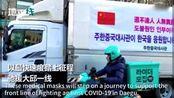 中国驻韩使馆紧急捐赠韩国大邱口罩配诗:道不远人 人无异国