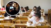 """教育部颁布新制度 坚决取消毕业前补考等""""清考""""行为"""